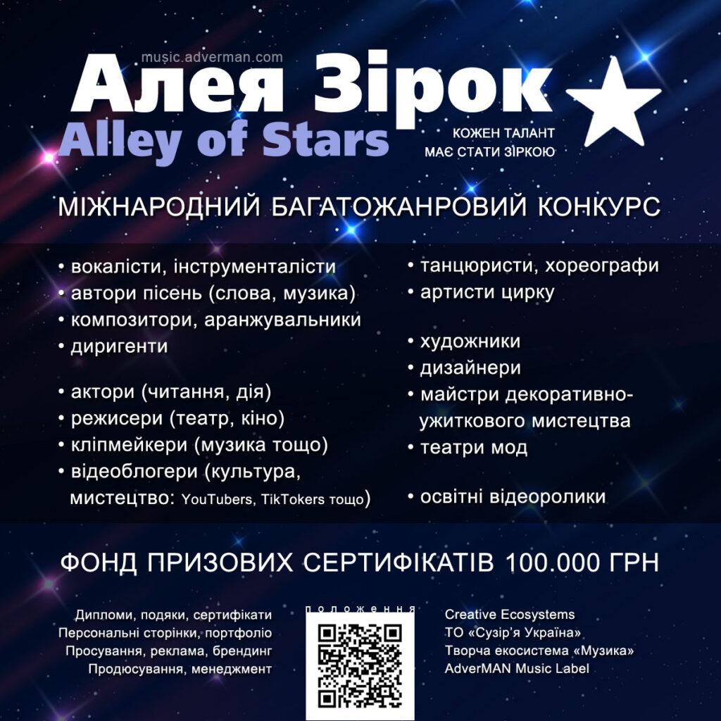 Алея Зірок Alley of Stars