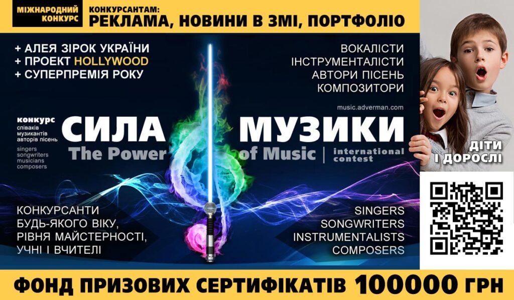 Конкурс Сила Музики   Power of Music