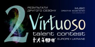 Конкурс Virtuoso – результати Другого сезону