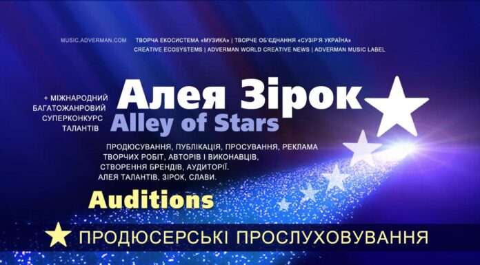 Alley of Stars: Auditions