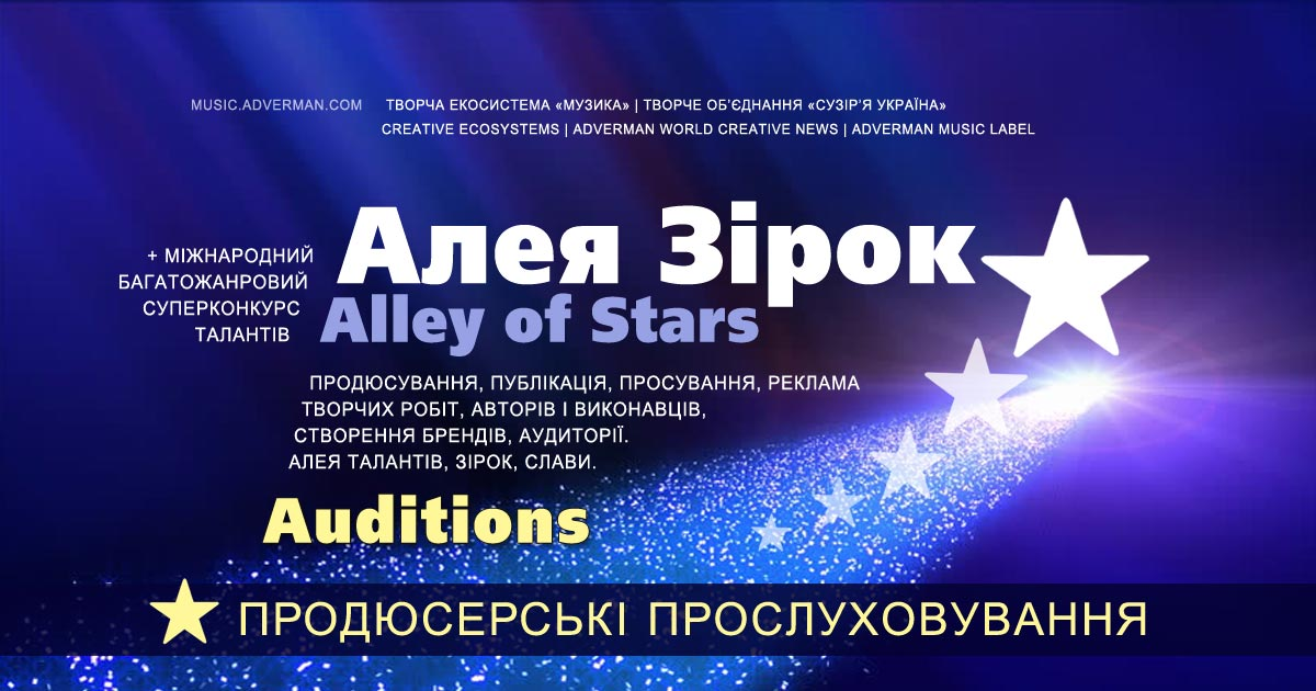 Alley of Stars: Auditions – міжнародні продюсерські конкурсні прослуховування і перегляди творчих робіт