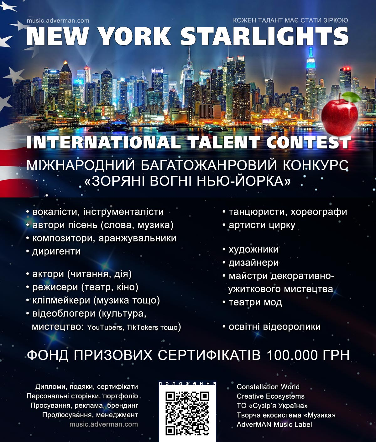 New York Starlights – конкурс