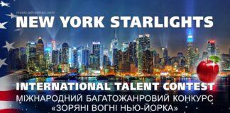 New York Starlights