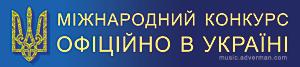 Офіційно в Україні