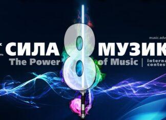 Сила Музики – результати Восьомого сезону