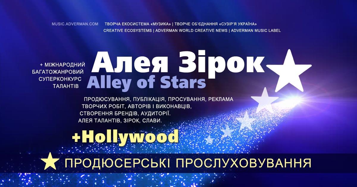 Конкурс Алея Зірок