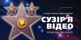 Сузір'я Україна – Європа: відеоновини