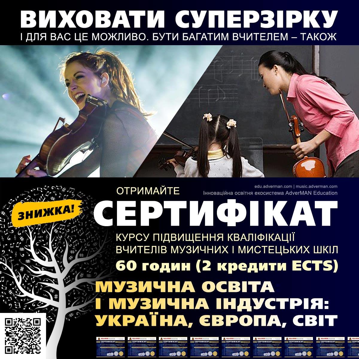 Курс підвищення кваліфікації вчителів Музична освіта і музична індустрія: Україна, Європа, світ – 60 годин, сертифікат