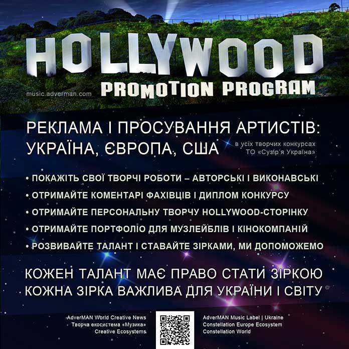 Hollywood Promotion Program – програма прсування українських талантів в Європі і США