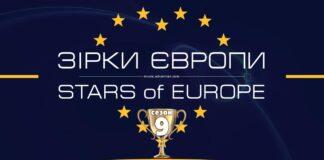 Конкурс Зірки Європи – результати Дев'ятого сезону