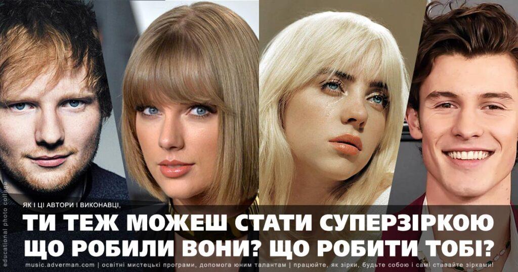 Як стати зіркою: Україна, Європа, світ