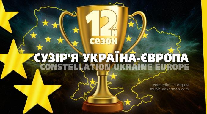 Сузір'я Україна-Європа – результати Дванадцятого сезону