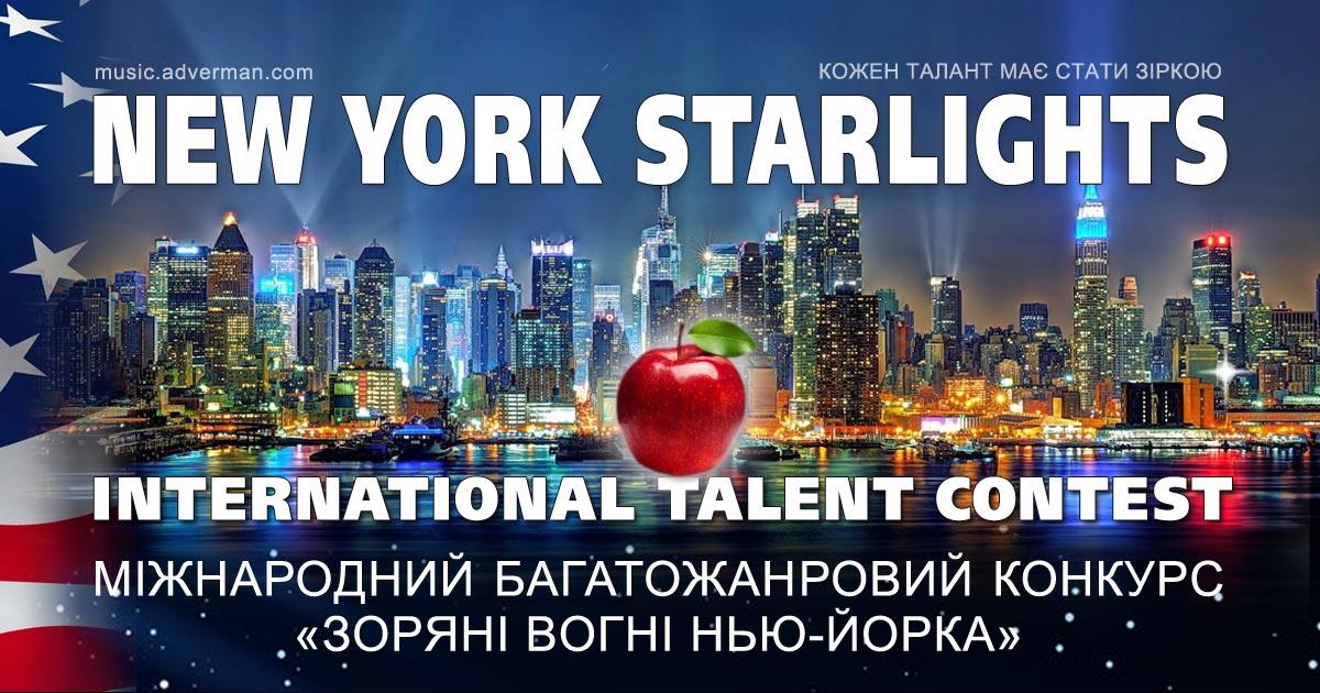 New York Starlights talent contest