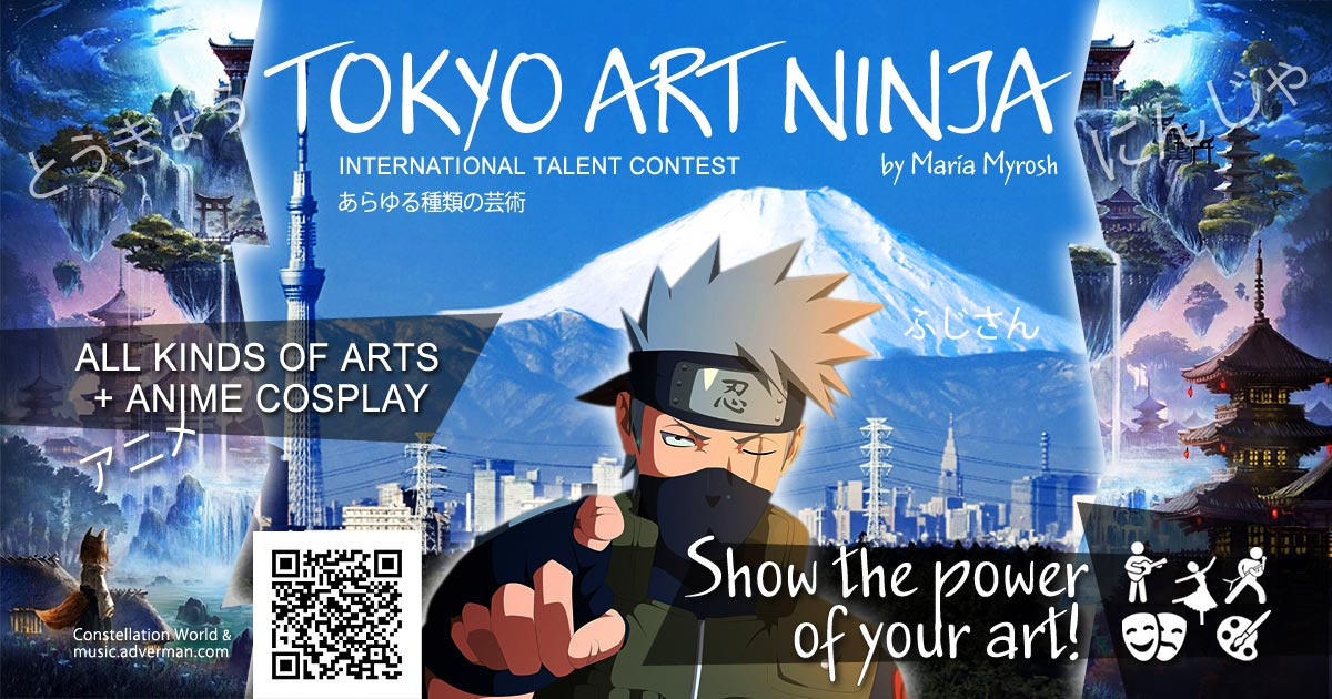 Конкурс Tokyo Art Ninja