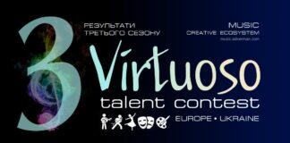 Конкурс Virtuoso – результати Третього сезону